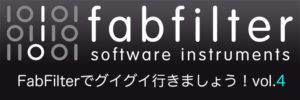 【連載】FabFilterでグイグイ行きましょう!vol.4