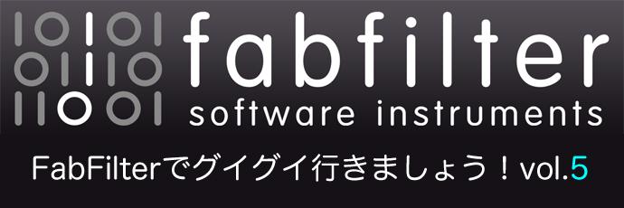 【連載】FabFilterでグイグイ行きましょう!vol.5