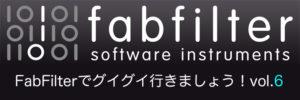 【連載】FabFilterでグイグイ行きましょう!vol.6