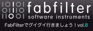【連載】FabFilterでグイグイ行きましょう!vol.8