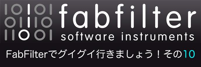 【連載】FabFilterでグイグイ行きましょう!vol.10