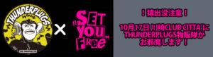 !!猿出没注意!! ロジャー(仮)× SET YOU FREE