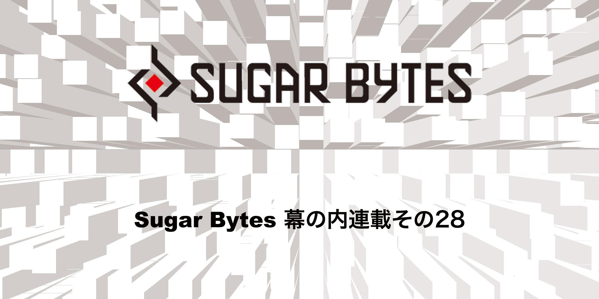 【連載】Sugar Bytes幕の内連載その28