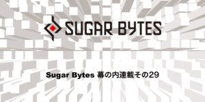 【連載】Sugar Bytes幕の内連載その29