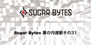 【連載】Sugar Bytes幕の内連載その31