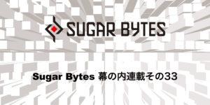 【連載】Sugar Bytes幕の内連載その33