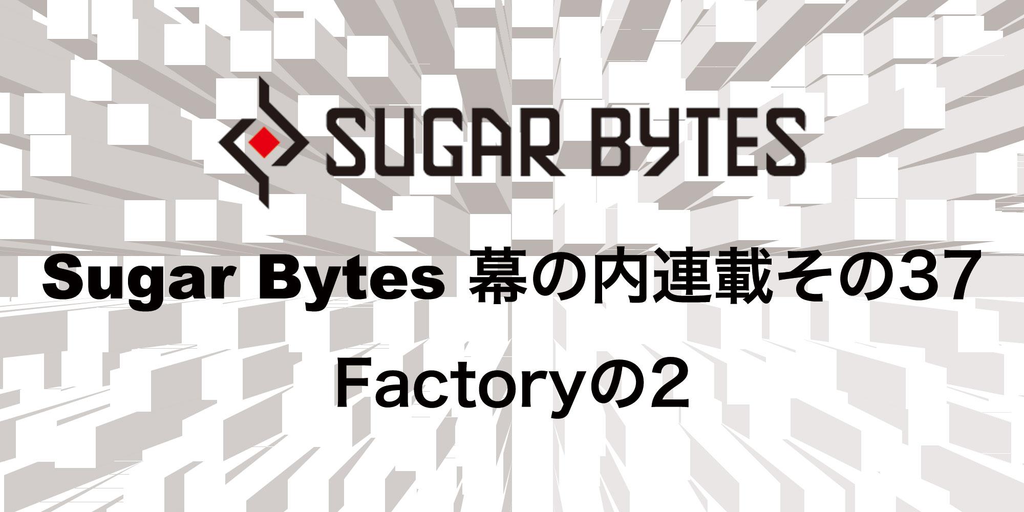 【連載】Sugar Bytes幕の内連載その37