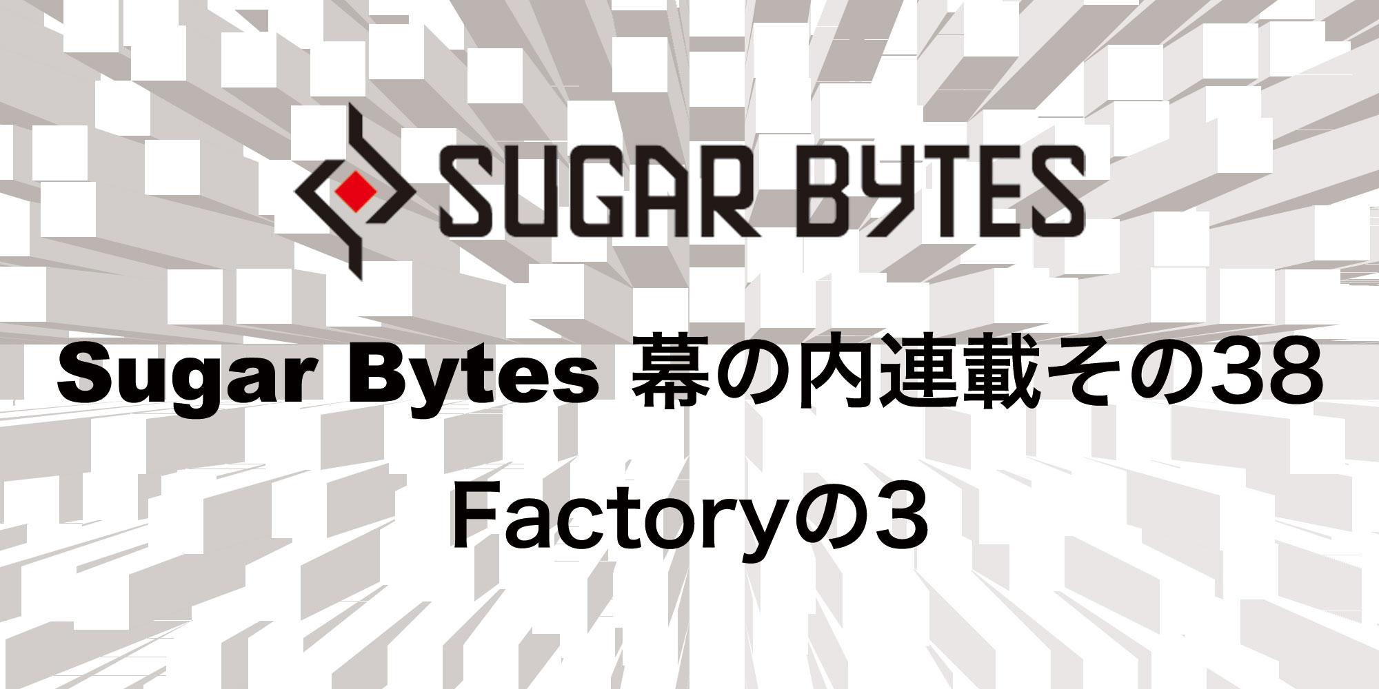 【連載】Sugar Bytes幕の内連載その38