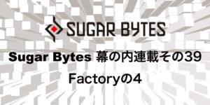 【連載】Sugar Bytes幕の内連載その39