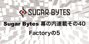 【連載】Sugar Bytes幕の内連載その40