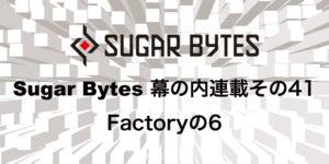 【連載】Sugar Bytes幕の内連載その41