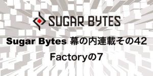 【連載】Sugar Bytes幕の内連載その42