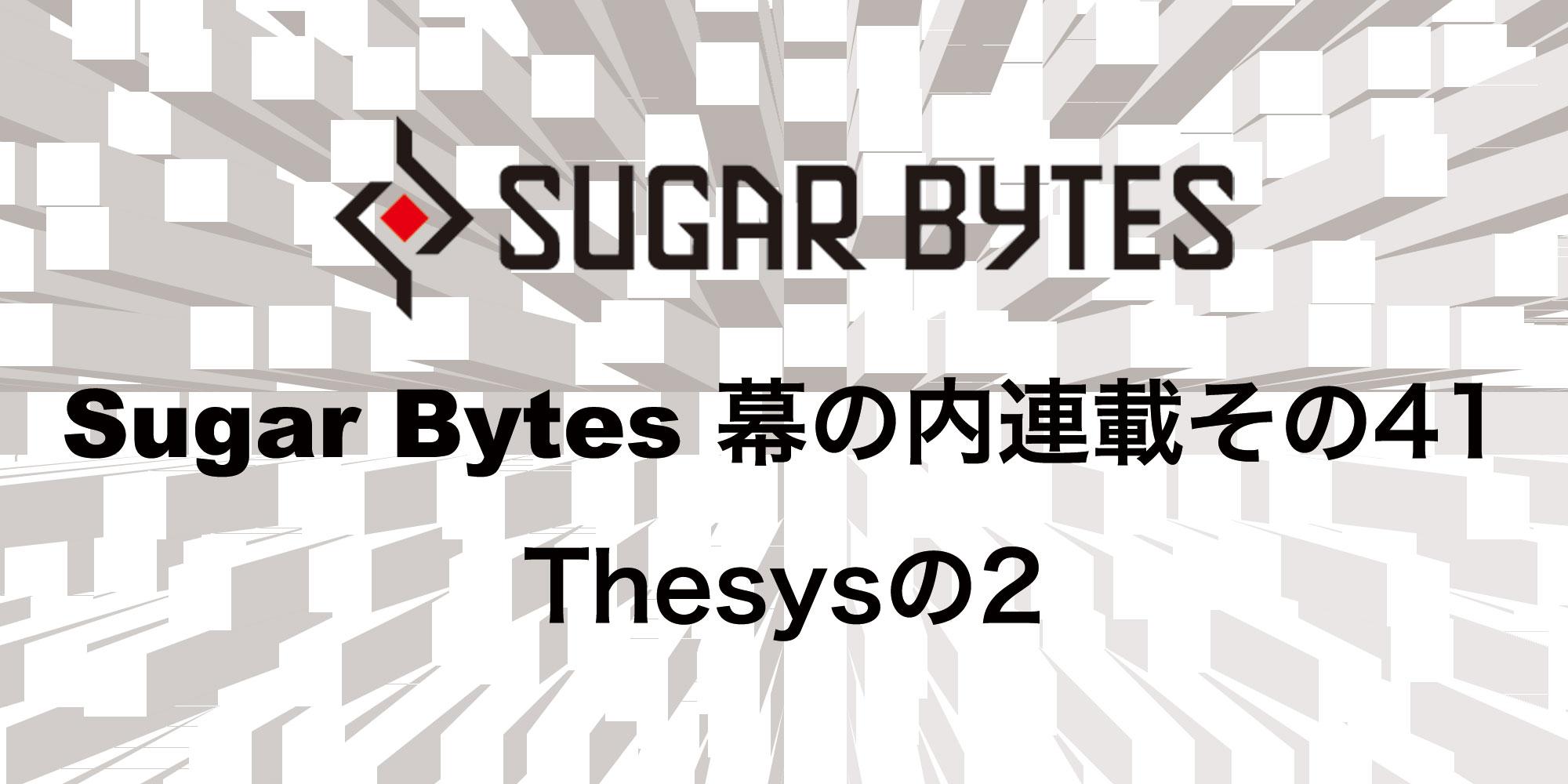 【連載】Sugar Bytes幕の内連載その43