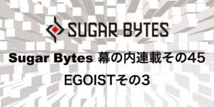 【連載】Sugar Bytes幕の内連載その45