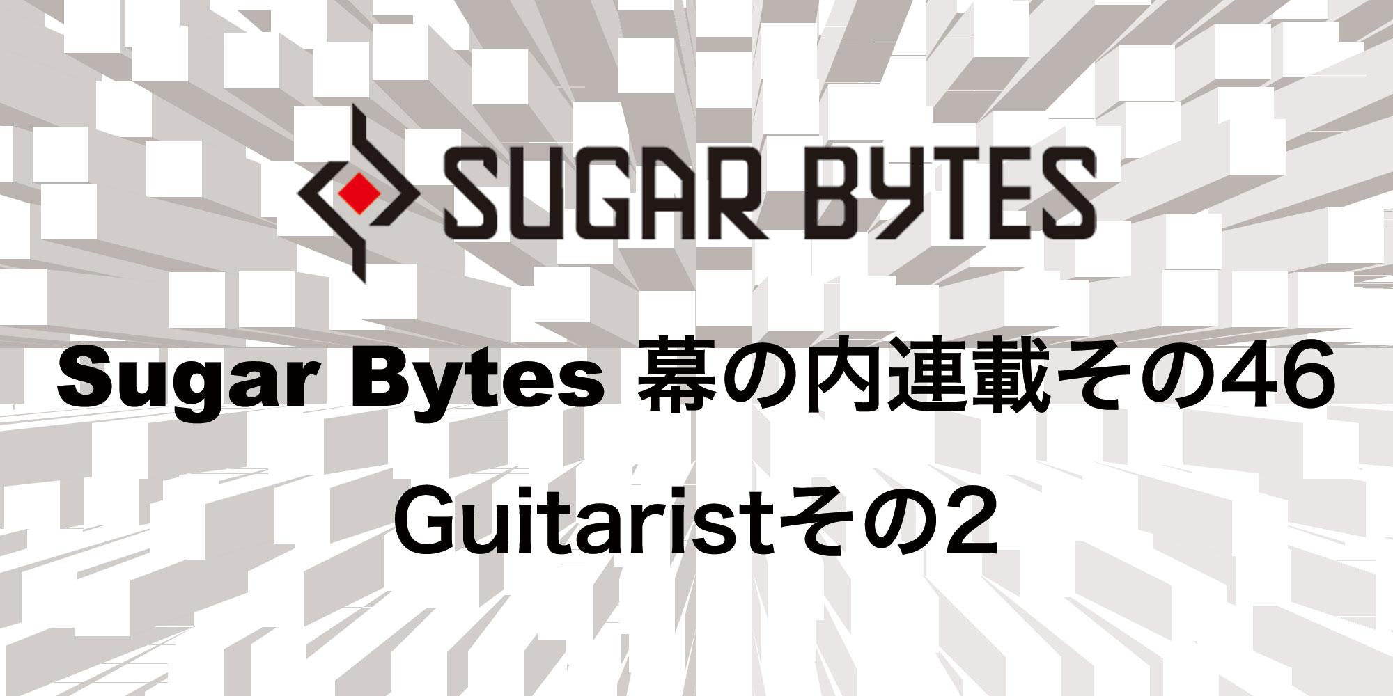 【連載】Sugar Bytes幕の内連載その46