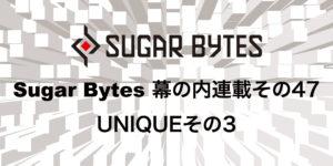 【連載】Sugar Bytes幕の内連載その47