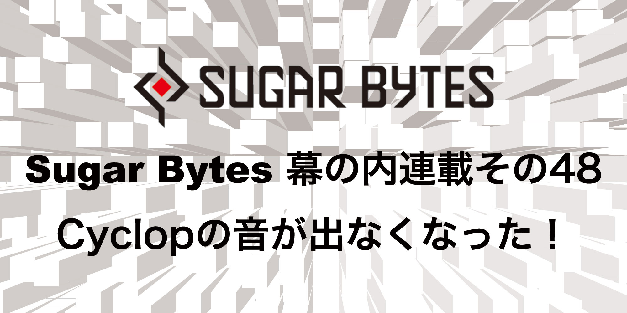 【連載】Sugar Bytes幕の内連載その48