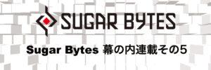 【連載】Sugar Bytes幕の内連載その5