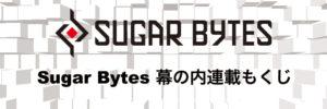 【連載もくじ】Sugar Bytes幕の内連載