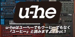 【新連載】u-heはユーヘーでもウーヒーでもなく『ユーヒー』と読みますよ!vol.1