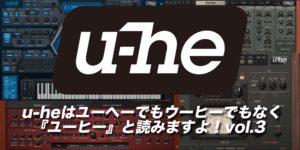 【連載】u-heはユーヘーでもウーヒーでもなく『ユーヒー』と読みますよ!vol.3