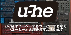 【連載】u-heはユーヘーでもウーヒーでもなく『ユーヒー』と読みますよ!vol.7