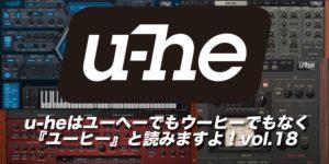 【連載】u-heはユーヘーでもウーヒーでもなく『ユーヒー』と読みますよ!vol.18