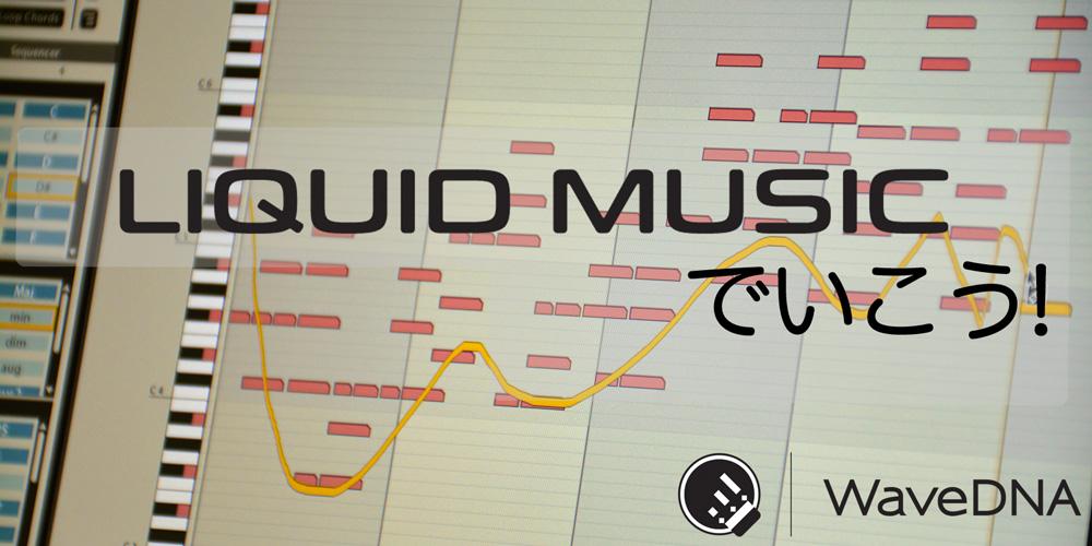 Liquid Music でいこう! vol.33