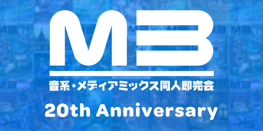 M3-2018春に出展決定!