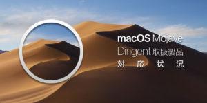 【重要】macOS Mojave 対応状況:2018.10.31更新