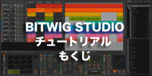 【連載もくじ】BITWIG STUDIOで良い感じに音楽を作ろう!
