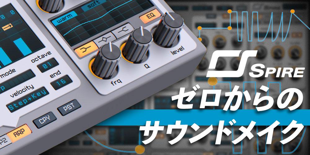 Spireでゼロからのサウンドメイク vol.29