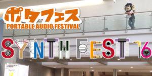 イベントレポート:楽器フェア、ポタフェス、シンセフェスなどでたくさんのアーティストさんにお会いしました〜