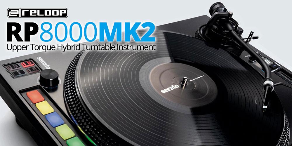 Reloop 新製品「RP-8000 MK2」発売のお知らせ
