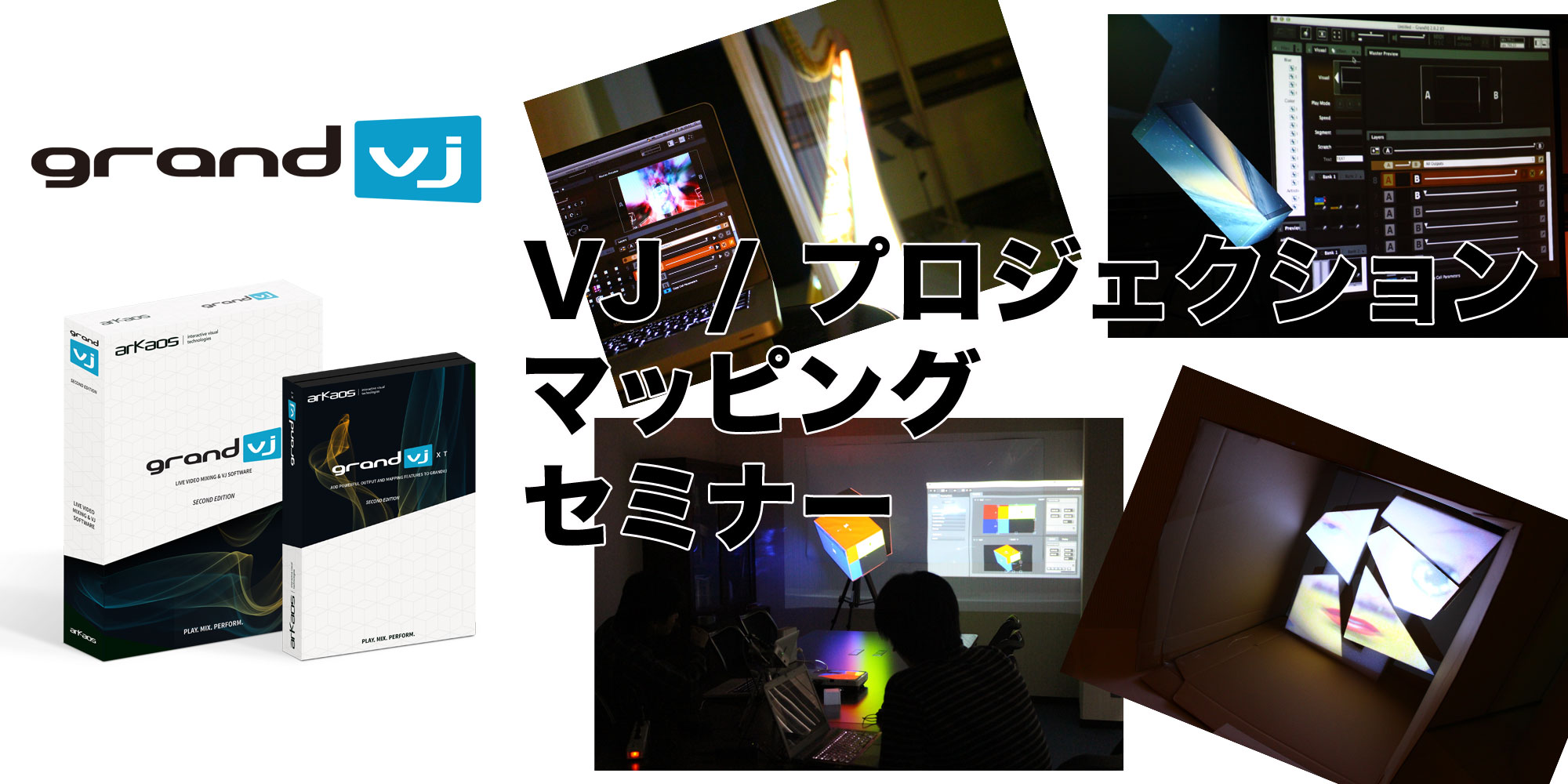 VJ / プロジェクションマッピング セミナー【東京・銀座】