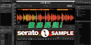Serato SAMPLEの使い方 Vol.1