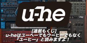 【連載もくじ】u-heはユーヘーでもウーヒーでもなく『ユーヒー』と読みますよ!