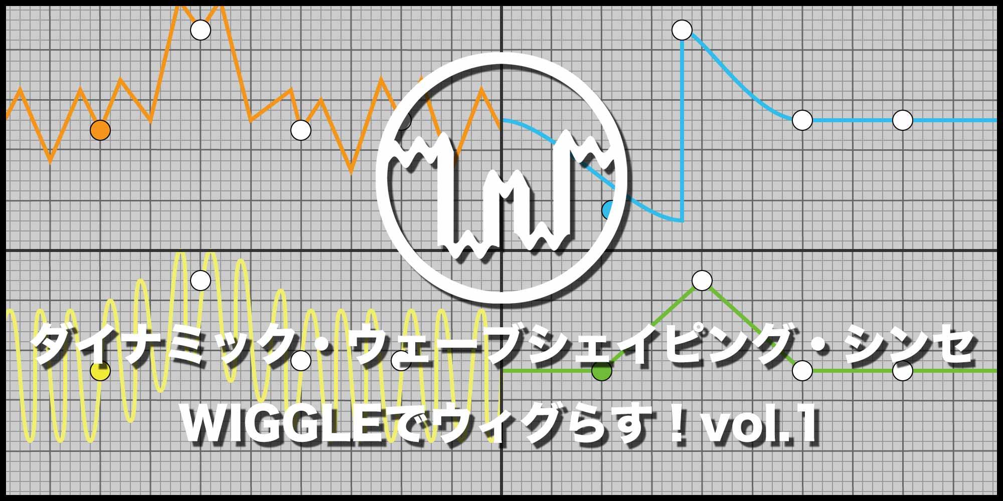 【新連載】ダイナミック・ウェーブシェイピング・シンセWIGGLEでウィグらす!【1】