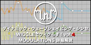 【連載】ダイナミック・ウェーブシェイピング・シンセWIGGLEでウィグらす!【4】