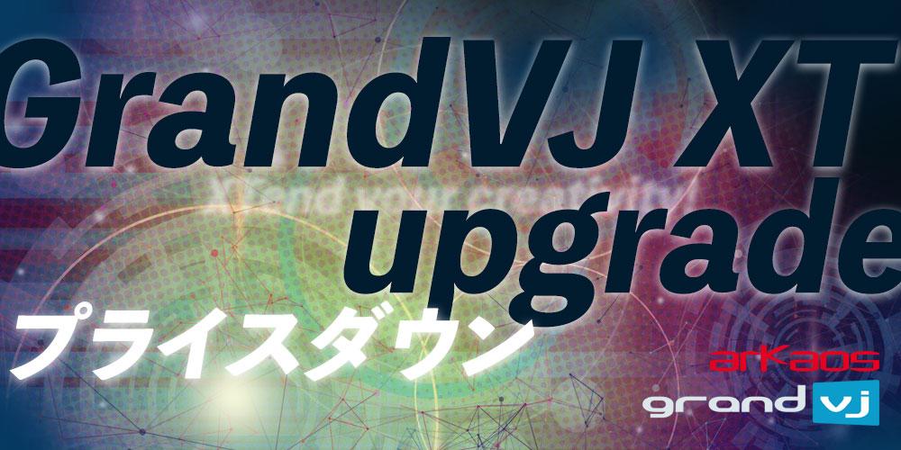 ArKaos GrandVJ XTアップグレード版 価格改定のご案内