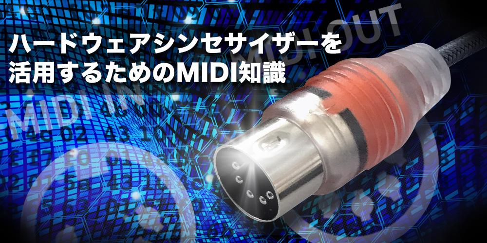ハードウェアシンセサイザーを活用するためのMIDI知識 vol.8