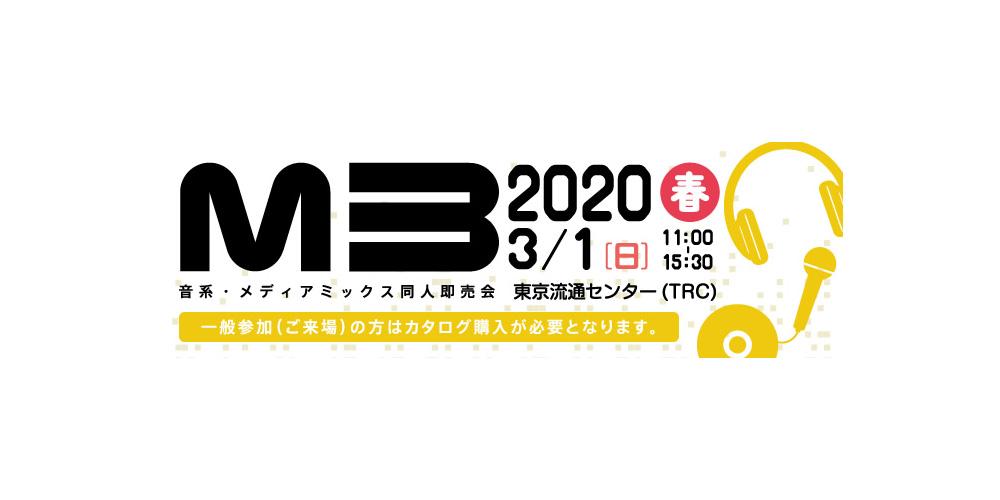 重要なおしらせ:M3-2020春
