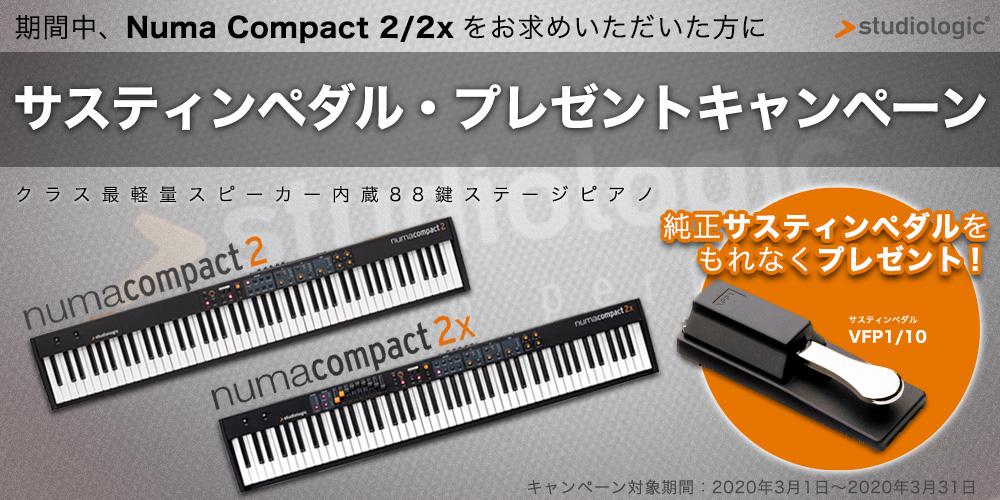 【期間限定】Numa Compact 2/2x サスティンペダル・プレゼントキャンペーン