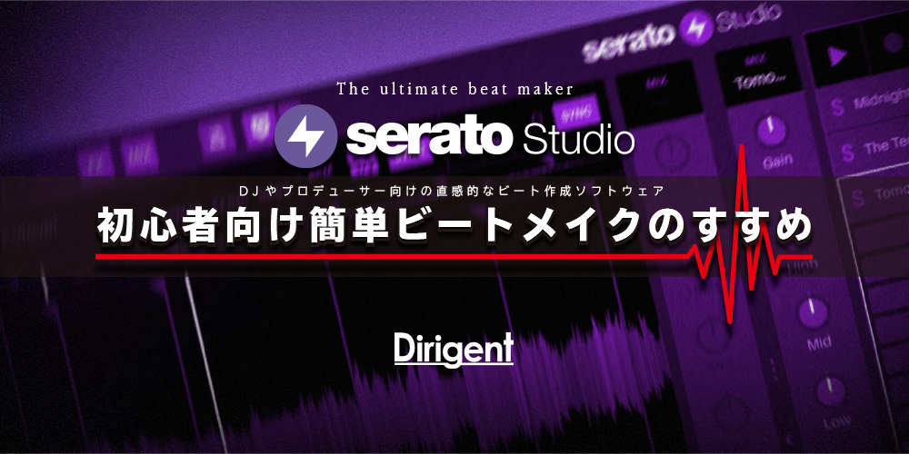 Serato Studioで初心者向け簡単ビートメイクのすすめ Vol.8