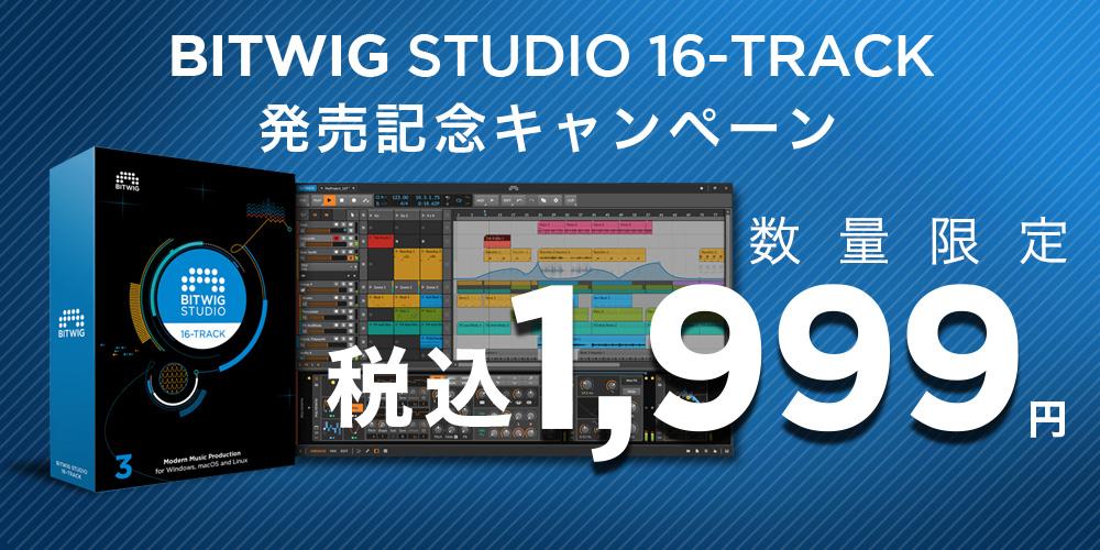 【数量限定】Bitwig Studio 16-Track発売記念キャンペーン