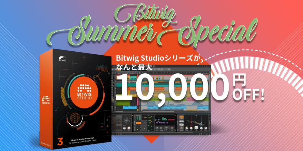 【SALE・期間延長】Bitwigサマースペシャルセール!最大1万円オフ!