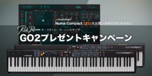 Numa Compact 2/2x「GO2」プレゼントキャンペーン