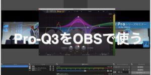 FabFilter Pro-Q3の起動方法:OBS編
