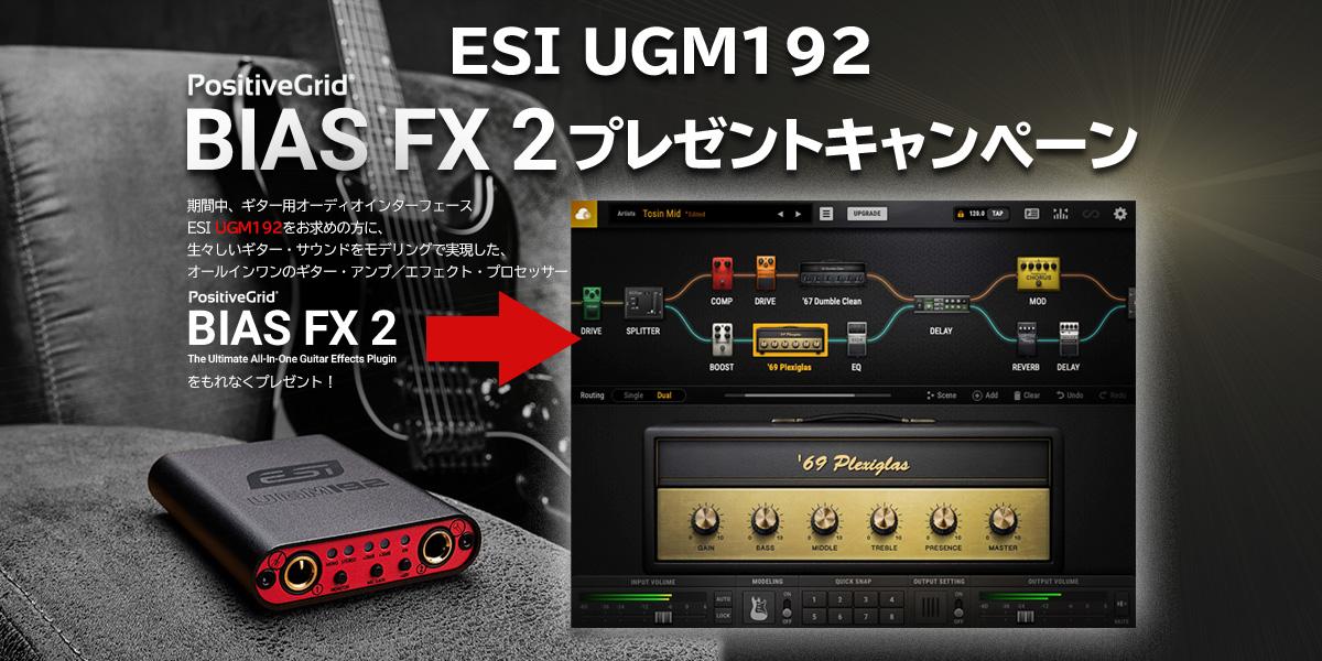 UGM192 <BIAS FX 2プレゼントキャンペーン>