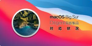 macOS Big Sur対応状況